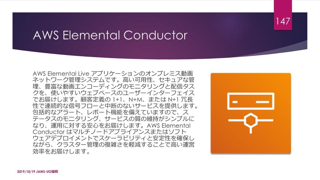 AWS Elemental Conductor AWS Elemental Live N'\...