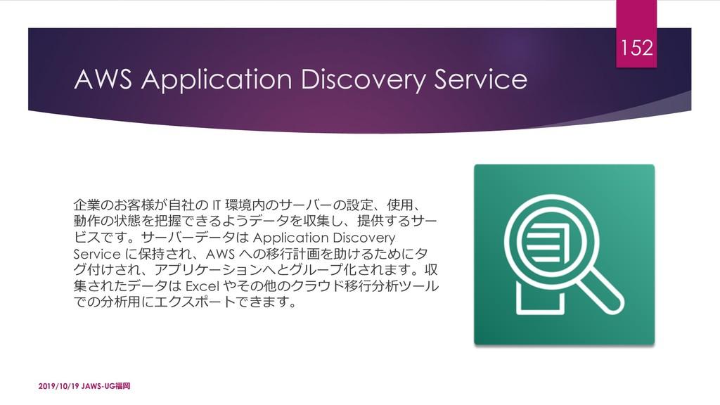 AWS Application Discovery Service ķ¡3ȢǾ©¦3 IT...