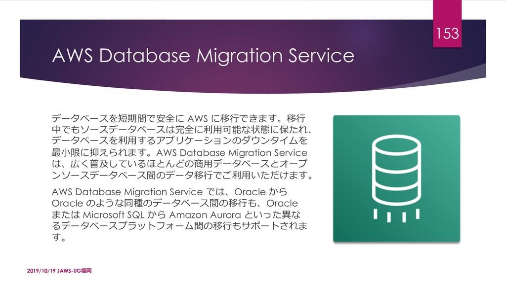 AWS Database Migration Service pjdKɱí»-ïÜ1 A...
