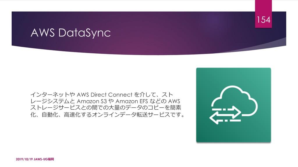 AWS DataSync P–jumqA AWS Direct Connect Kǰ,d...