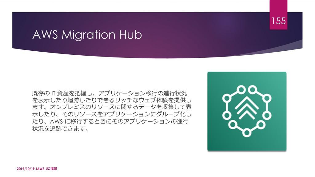 AWS Migration Hub ˝Ț3 IT ÕóK˱ʽN'\b–ǔ£3Ă£Ƣȍ...
