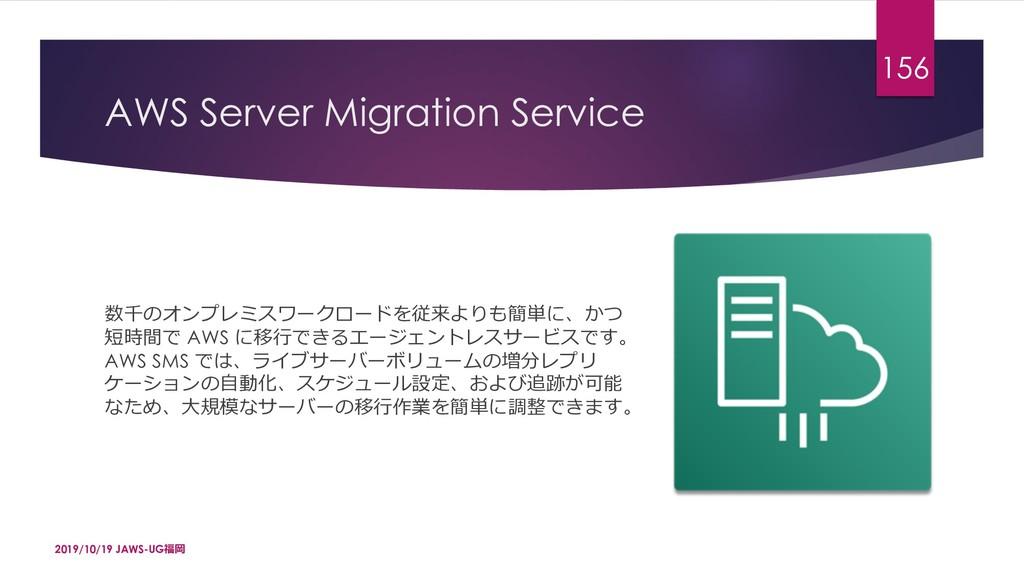 """AWS Server Migration Service ĊƝ3U–""""‡d•Z""""rKȼþ..."""