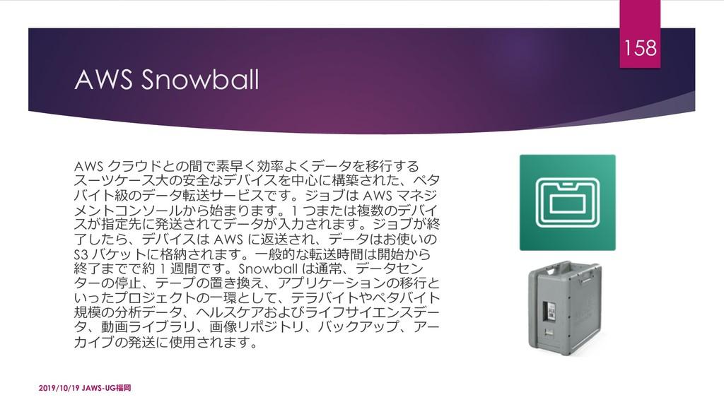 AWS Snowball AWS ZQr.3»-ɰǀǺƐDpjKǔ£!G dn\d...