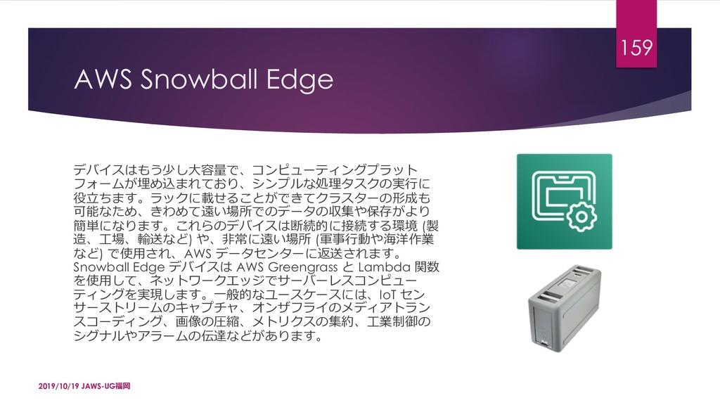 AWS Snowball Edge pxPd4@ƅ˜ōǣ-^–|oO–[mq }...