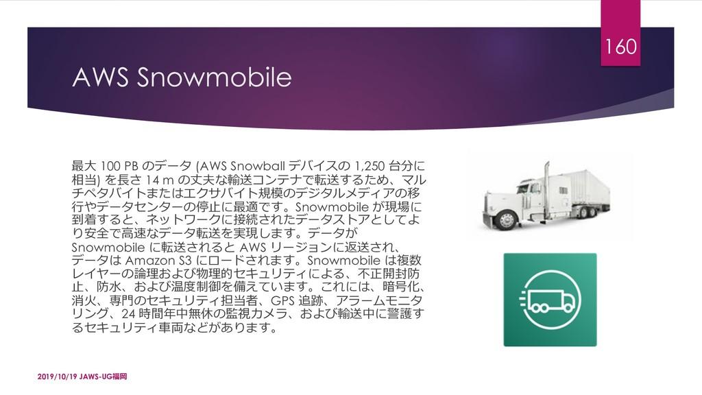AWS Snowmobile ê˜ 100 PB 3pj (AWS Snowball pxP...