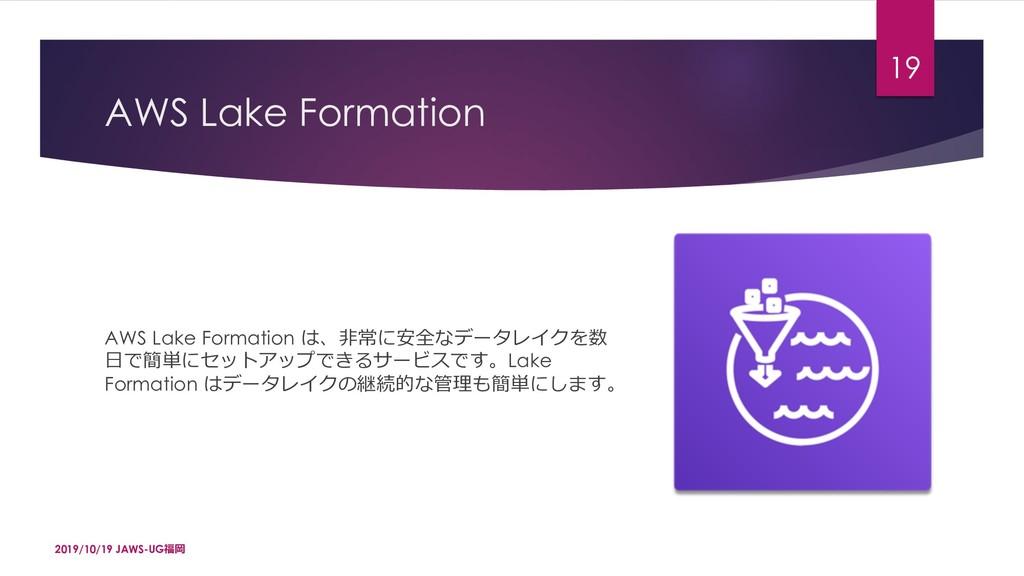 AWS Lake Formation AWS Lake Formation 4Ɇƶ1ïÜ0p...