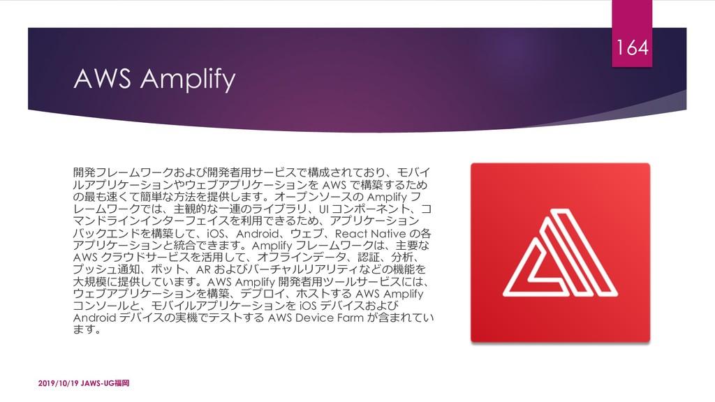 "AWS Amplify Ï°}""ˆ•ZD6Ï°§Û`{d-ƸúH,FŠxP 'N..."