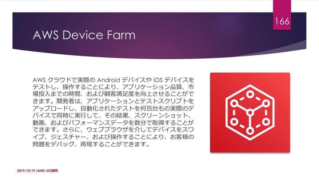 AWS Device Farm AWS ZQr-Ôį3 Android pxPdA iOS ...