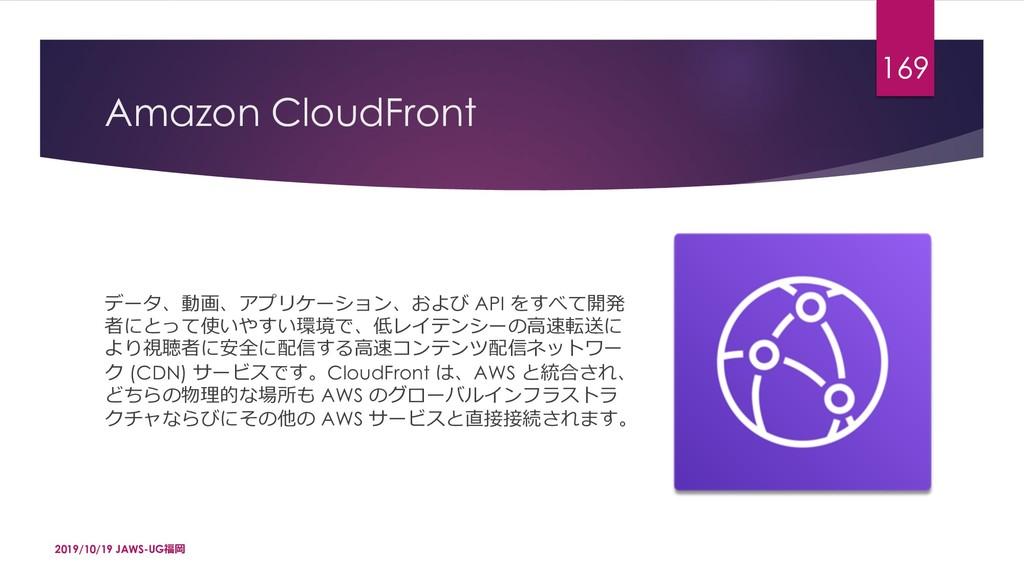Amazon CloudFront pjãŰN'\b–D6 API K!9,Ï...