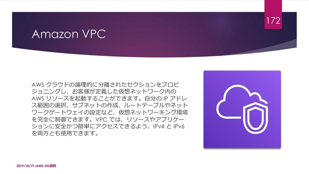"""Amazon VPC AWS ZQr3ƇÚ½1¬ȡH&fZb–K""""{ ct–[..."""