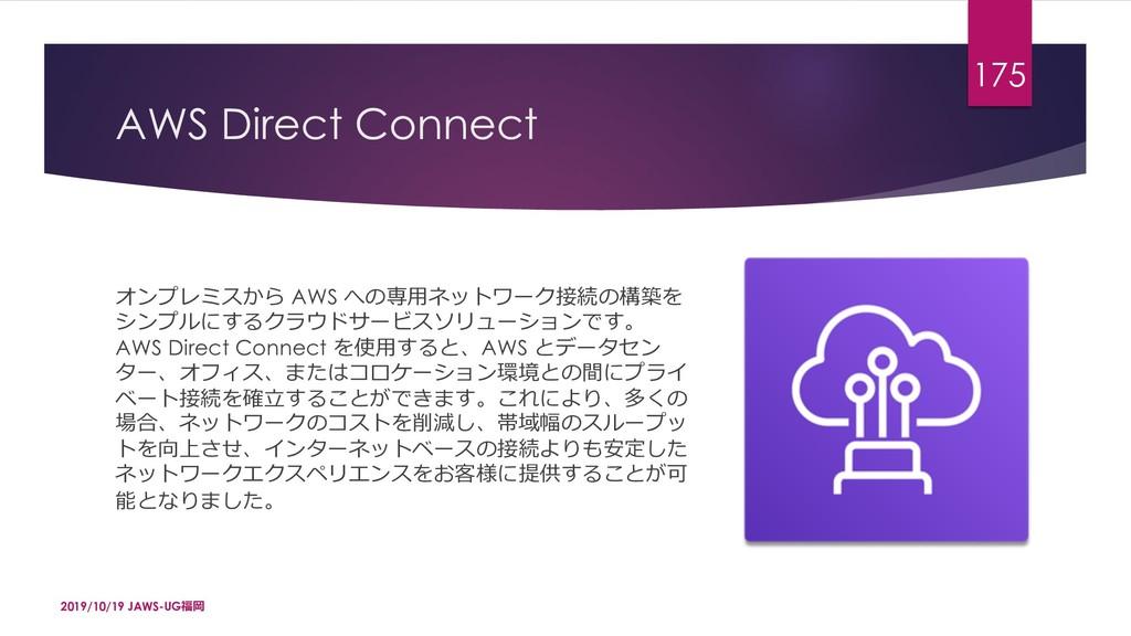 """AWS Direct Connect U–""""‡dE AWS 83ȥÛumq•ZȌā3Ƹʖ..."""