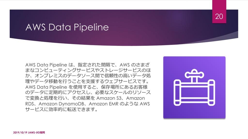 AWS Data Pipeline AWS Data Pipeline 4Ģ¼H&»˸-...