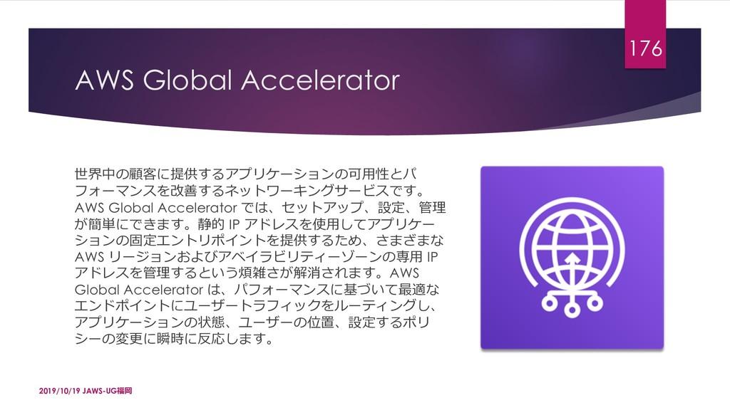 AWS Global Accelerator ĔĖ3ʬȢ1ņǮ!GN'\b–3ƕÛø....