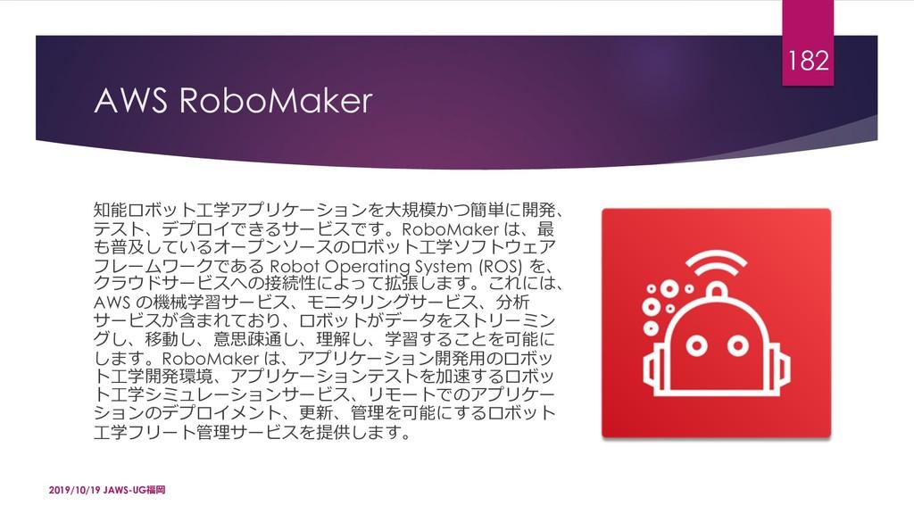 "AWS RoboMaker ľŗ""""mqĿâN'\b–K˜Ɗȗ*ʾɑ1Ï° odq..."