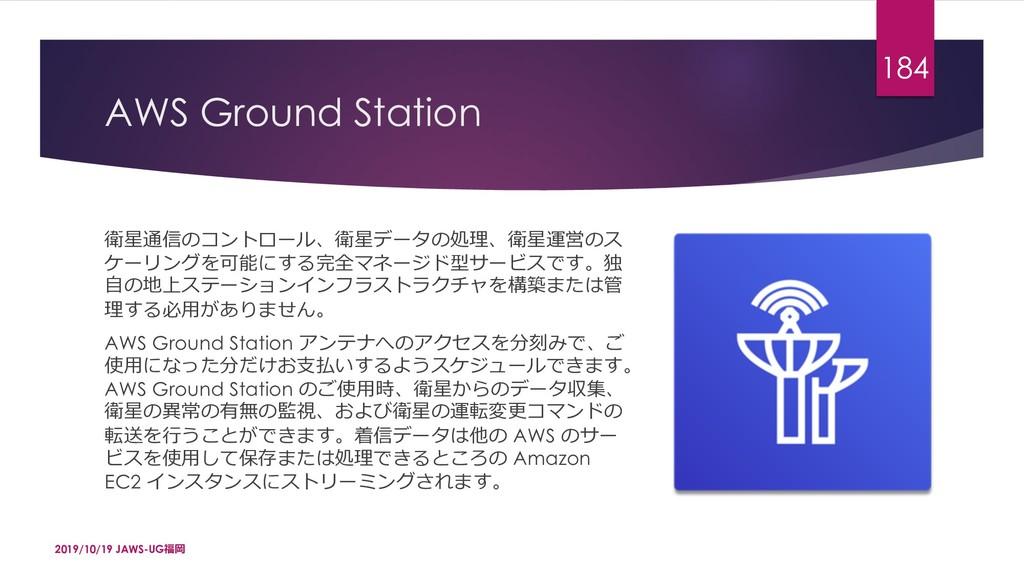 "AWS Ground Station ǓɃÇĄ3^–q""'ǓɃpj3ƒÚǓɃŊń3d ..."