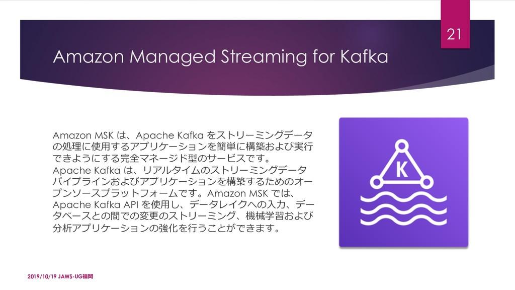 Amazon Managed Streaming for Kafka Amazon MSK 4...