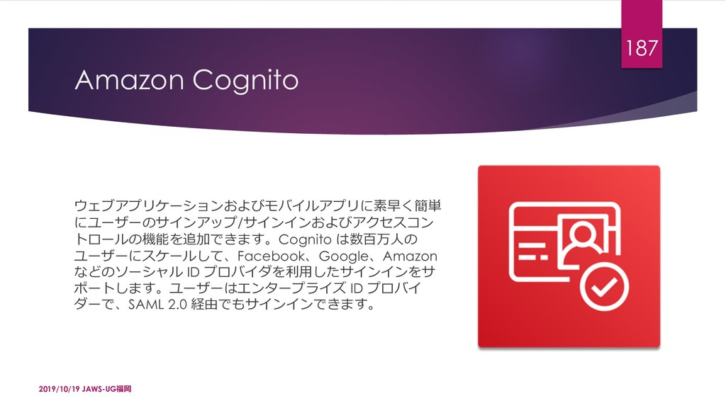 Amazon Cognito QR~N'\b–D6ŠxP'N'1ɰǀʾɑ 1Ža...