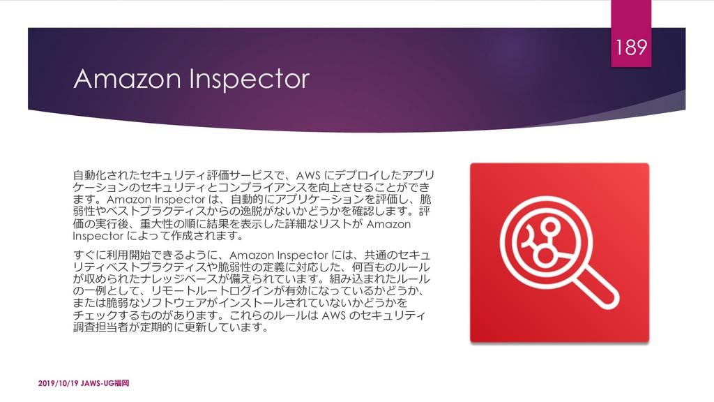 """Amazon Inspector ©ãÖH&fX'oOȦŃ`{d-AWS 1p""""P..."""