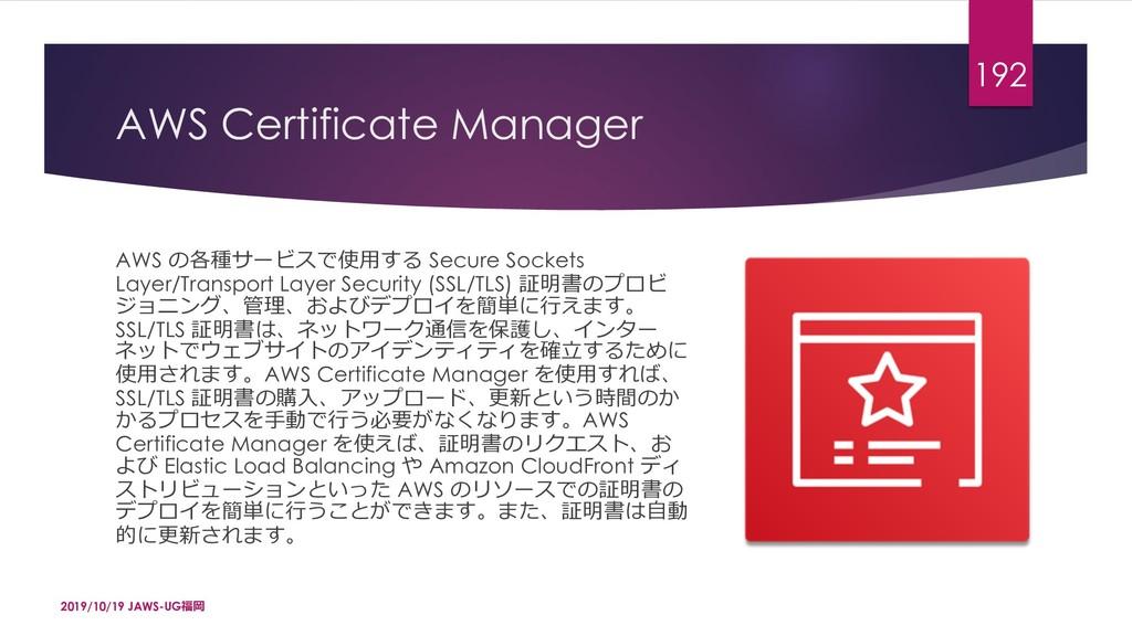 AWS Certificate Manager AWS 3ƆȎ`{d-ŚÛ!G Secure...