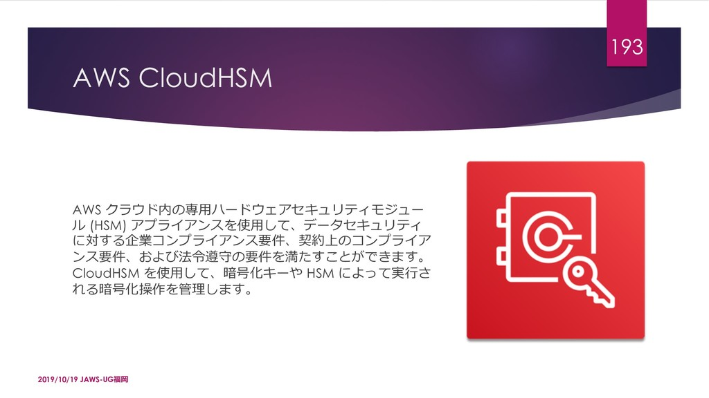 AWS CloudHSM AWS ZQr¾3ȥÛwrQRNfX'oOŠc ' (HS...