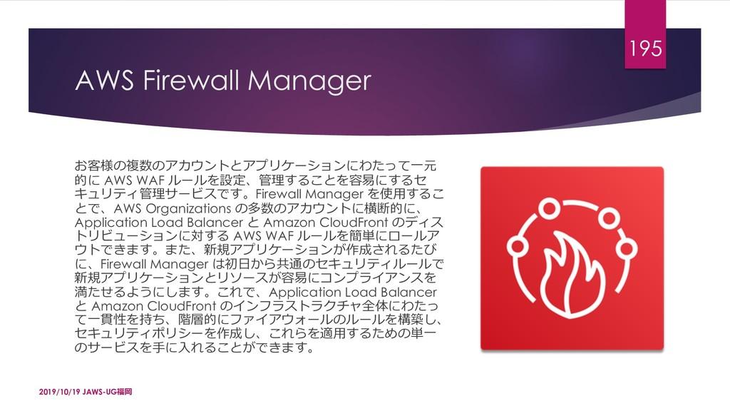 AWS Firewall Manager ȢǾ3ʝĊ3NVQ–q.N'\b–1J&),...