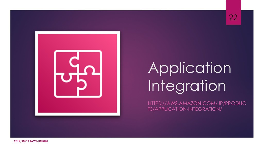 Application Integration HTTPS://AWS.AMAZON.COM/...