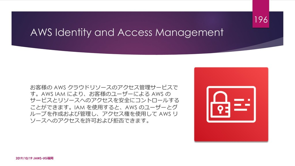 AWS Identity and Access Management ȢǾ3 AWS ZQ...