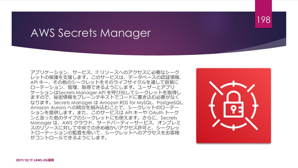 AWS Secrets Manager N'\b–`{dIT 'hd83NZfd...