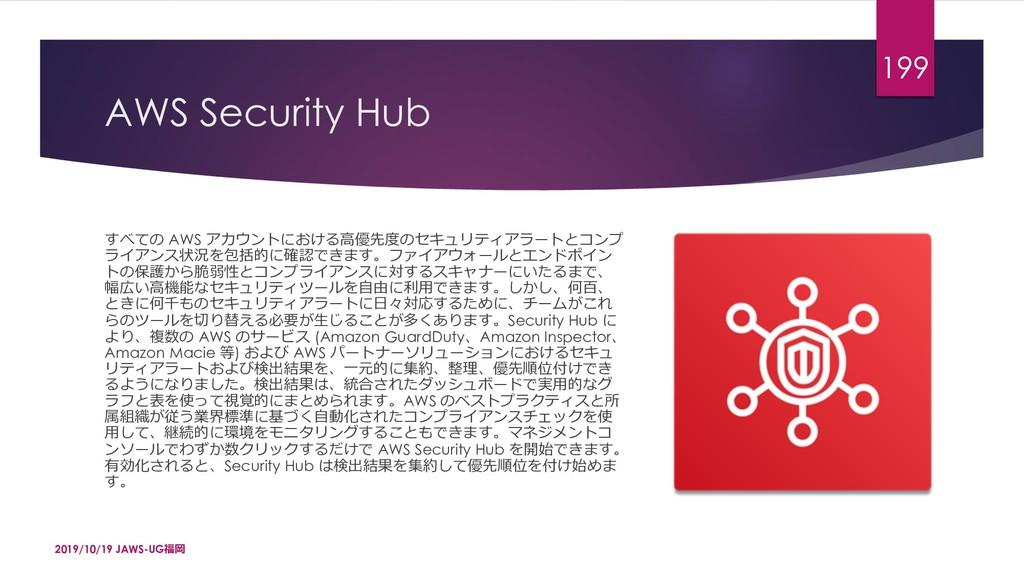AWS Security Hub !9,3 AWS NVQ–q1G²ŨĥÍ3fX'oON...