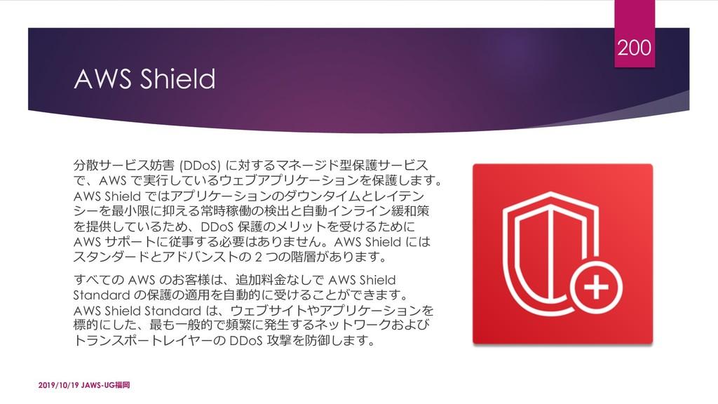 AWS Shield ¬ʓ`{d˶Ƒ (DDoS) 1¶!G†ucrǻ×Ə`{d -A...