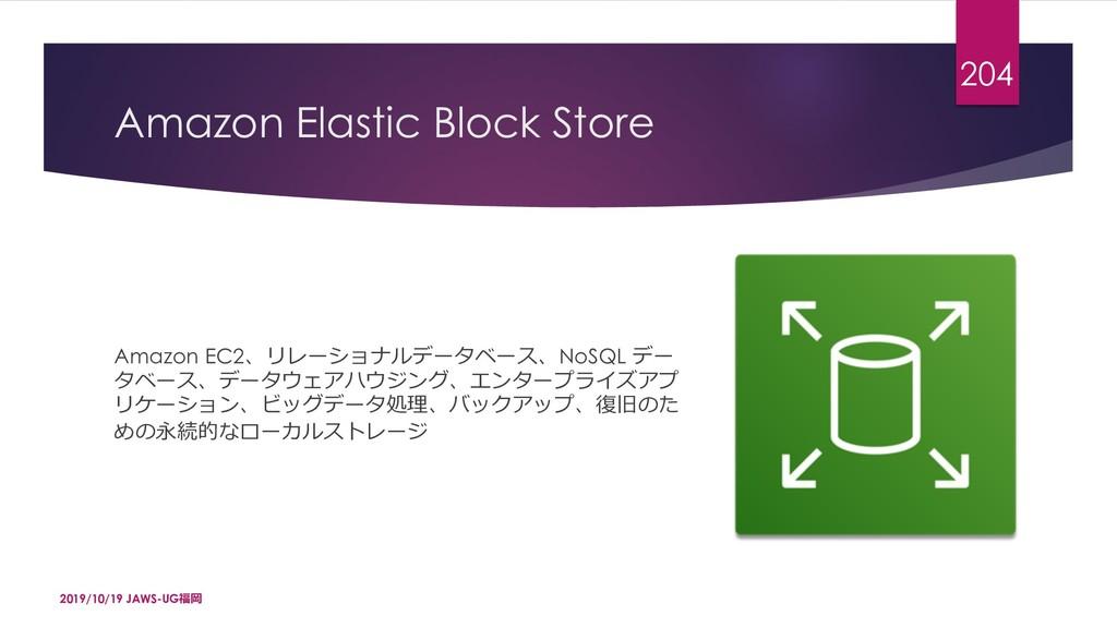 """Amazon Elastic Block Store Amazon EC2'""""bs'p..."""