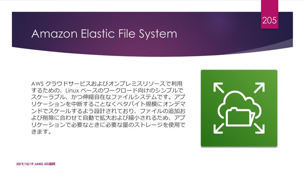 """Amazon Elastic File System AWS ZQr`{dD6U–""""‡..."""