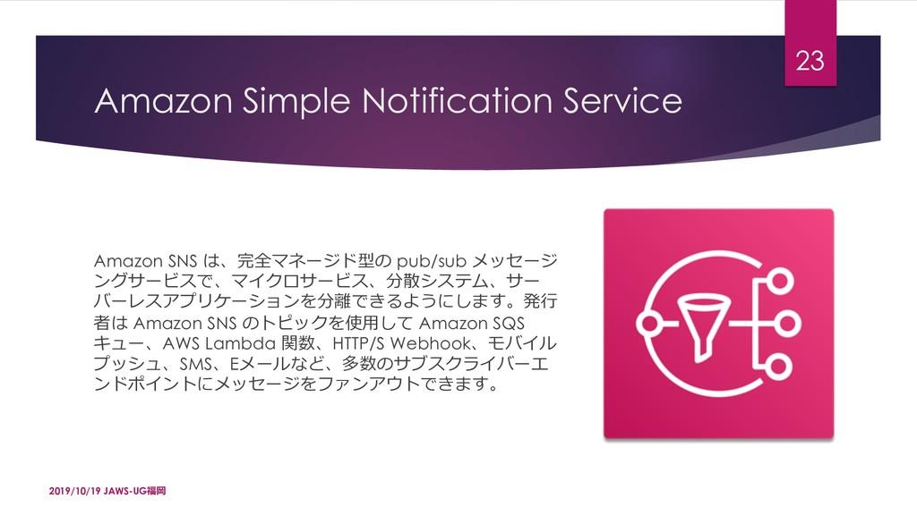 Amazon Simple Notification Service Amazon SNS 4...
