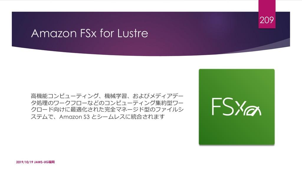 Amazon FSx for Lustre ²çŗ^–|oO–[çˮâɤD6‰pON...