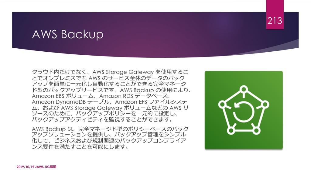 AWS Backup ZQr¾'-0AWS Storage Gateway KŚÛ!G...