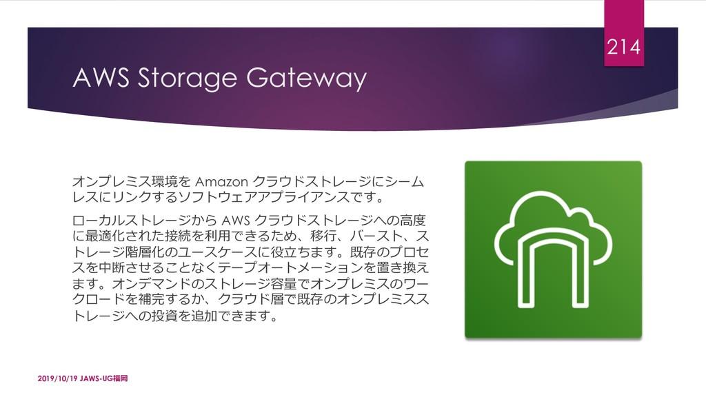 """AWS Storage Gateway U–""""‡dǦǐK Amazon ZQrdq""""c1..."""