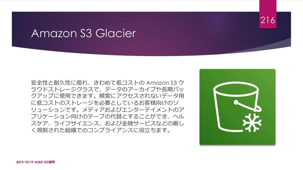 Amazon S3 Glacier ïÜø.˨ǩø1ŨHJ?,ƿ^dq3 Amazon S...
