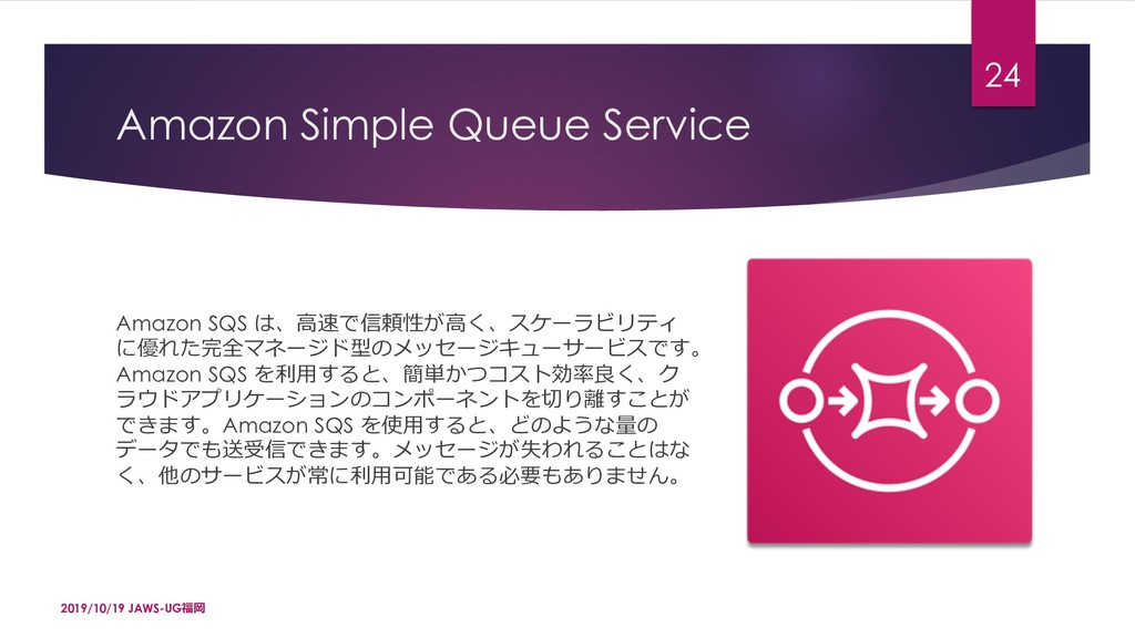 Amazon Simple Queue Service Amazon SQS 4²Ȁ-ĄɌø...