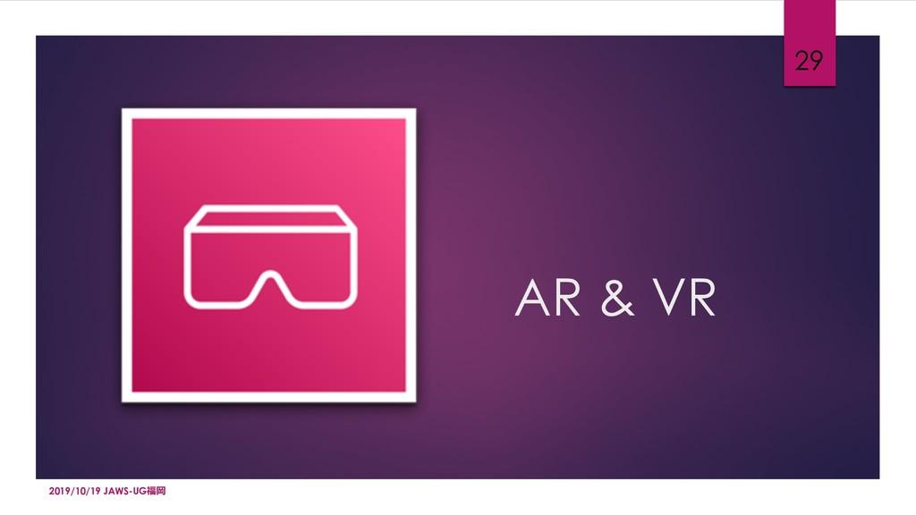 AR & VR 29 2019/10/19 JAWS-UG