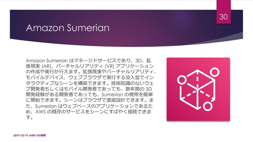 Amazon Sumerian Amazon Sumerian 4†ucr`{d-F3...