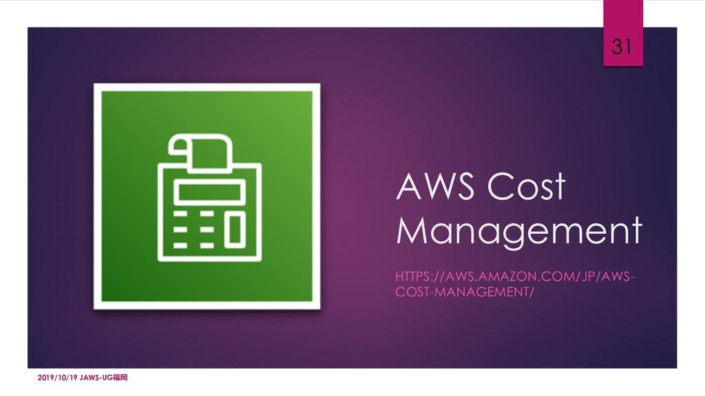 AWS Cost Management HTTPS://AWS.AMAZON.COM/JP/A...