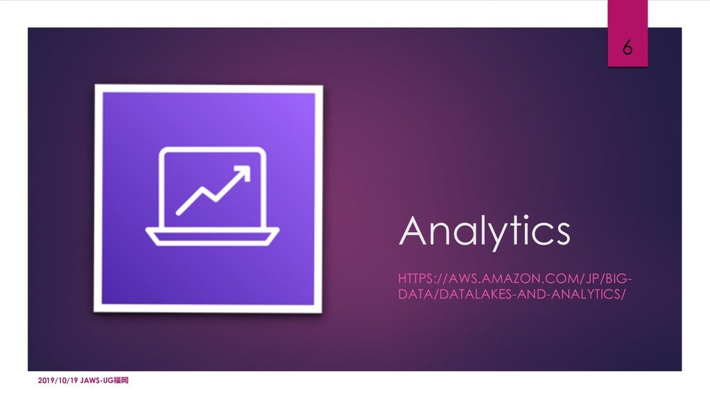 Analytics HTTPS://AWS.AMAZON.COM/JP/BIG- DATA/D...