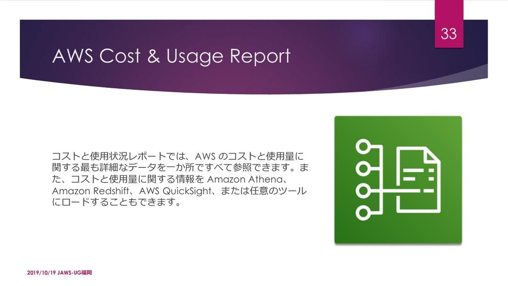 """AWS Cost & Usage Report ^dq.ŚÛƢȍ""""…q-4AWS 3^dq..."""