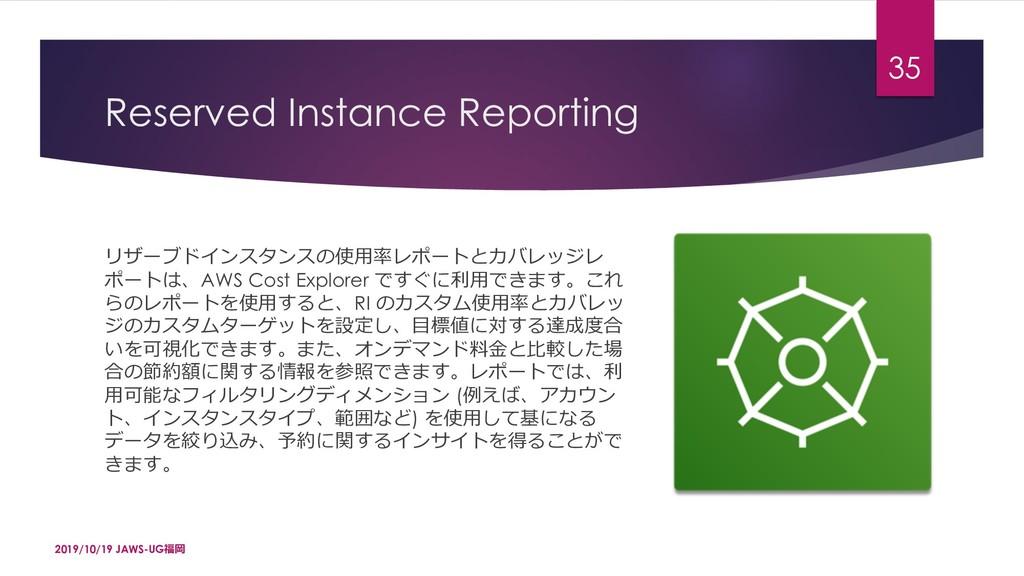 """Reserved Instance Reporting 'a~rP–dj–d3ŚÛƐ""""…q..."""