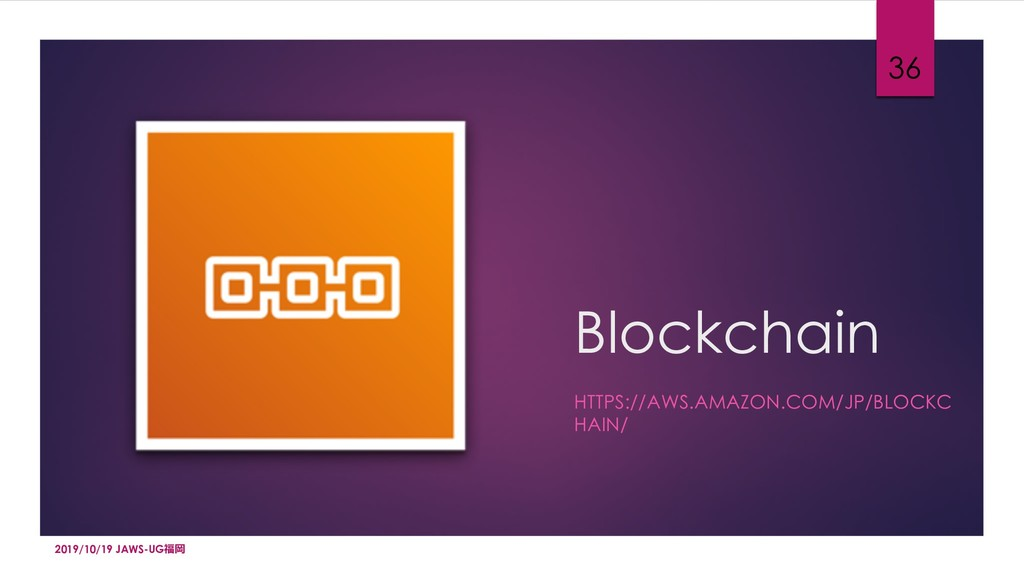 Blockchain HTTPS://AWS.AMAZON.COM/JP/BLOCKC HAI...
