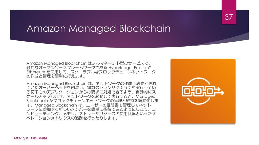 Amazon Managed Blockchain Amazon Managed Blockc...