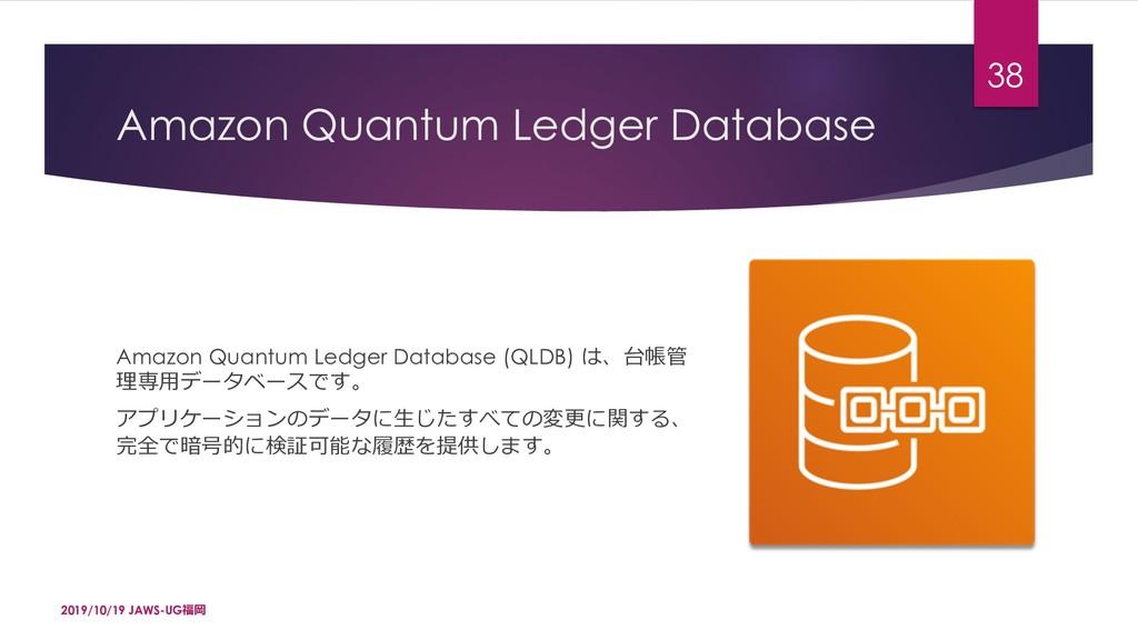 Amazon Quantum Ledger Database Amazon Quantum L...