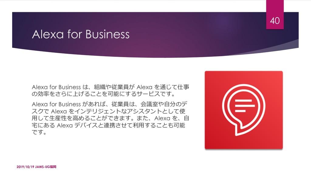 Alexa for Business Alexa for Business 4ĞȪAȼ¡Î...