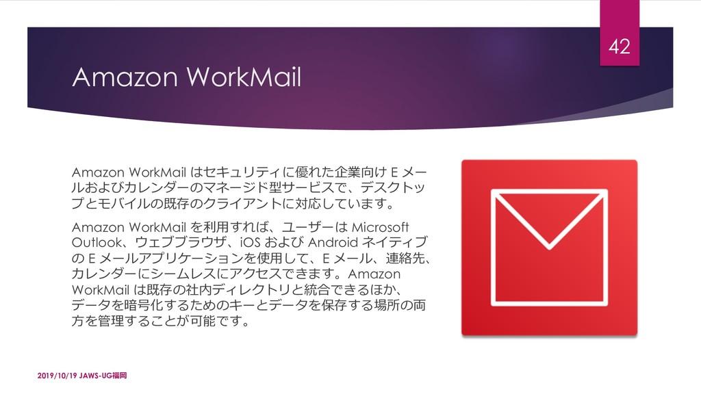 Amazon WorkMail Amazon WorkMail 4fX'oO1ŨH&ķ¡Č...
