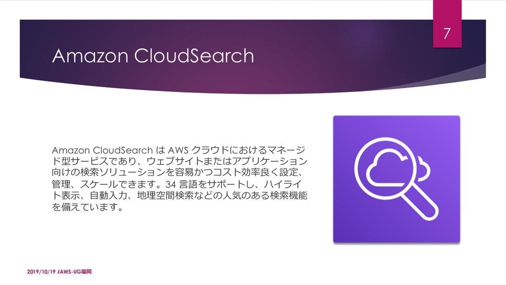 Amazon CloudSearch Amazon CloudSearch 4 AWS ZQ...